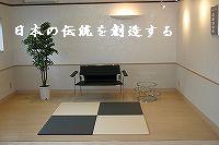 フローリング畳/ダイケン清流/墨染色/乳白色
