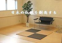 フローリング畳/天然麻とダイケン清流の墨染色です。